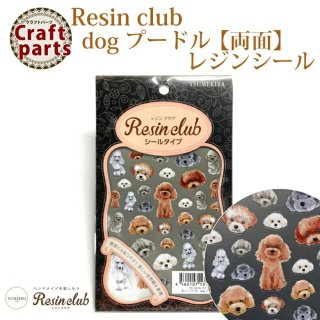 レジンクラブ R33 dog プードル 両面 レジンシール RC-DOG-101 31859