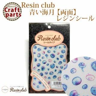 レジンクラブ R10 青い海月 両面 レジンシール RC-KRG-103 32474