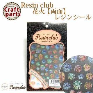 レジンクラブ R26 花火 両面 レジンシール RC-FIW-101 31972