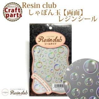 レジンクラブ R16 しゃぼん玉 両面 レジンシール RC-BUB-101 32443