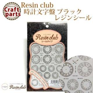 レジンクラブ R29 時計文字盤 ブラック レジンシール RC-CLF-102 33594