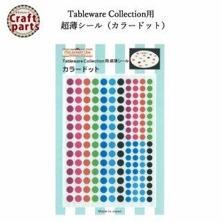 クレイジュエリーライン N003 Tableware Collection用 超薄シール(カラードット)992