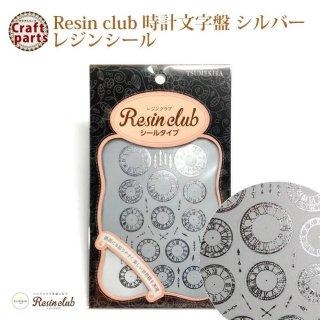 レジンクラブ R50 時計文字盤 シルバー レジンシール RC-CLF-201 80790