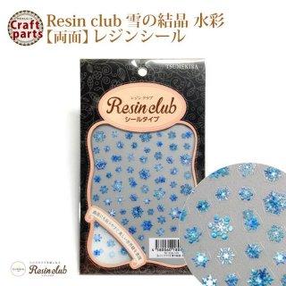 レジンクラブ R53 雪の結晶 水彩 両面 レジンシール RC-YUK-103 80813