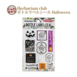 ハーバリウムクラブ ボトルラベルシール h25 Halloween HR-BLS-106 83104