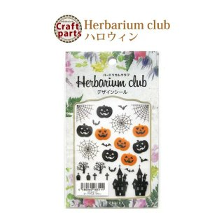 ハーバリウムクラブ h26 ハロウィン HR-HLW-101 83111