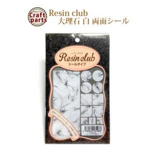 レジンクラブ R71 大理石 白 両面 レジンシール RC-MAR-101 81988