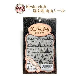 レジンクラブ R72 遊園地 両面 レジンシール RC-AMU-101 81889