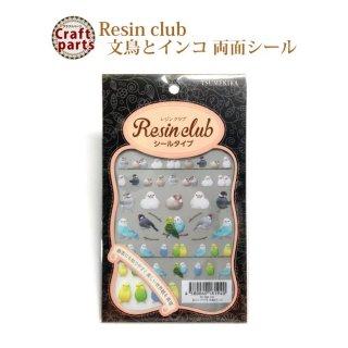 レジンクラブ R73 文鳥とインコ 両面 レジンシール RC-BIR-101 81940