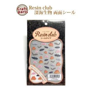 レジンクラブ R68 深海生物 両面 レジンシール RC-DSO-101 82480