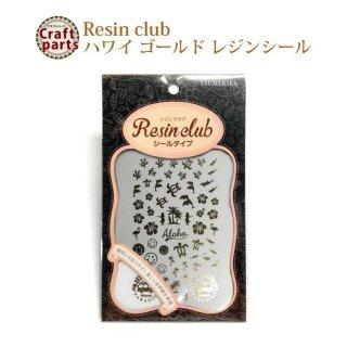 レジンクラブ R69 ハワイ ゴールド レジンシール RC-HWA-101 82503