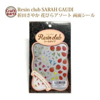 レジンクラブ R77 SARAH GAUDI 折田さやか 花びらアソート 両面 レジンシール RC-ORI-101 82305