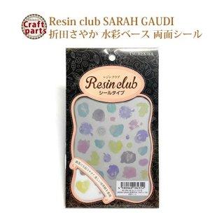 レジンクラブ R78 SARAH GAUDI 折田さやか 水彩ベース 両面 レジンシール RC-ORI-102 82312