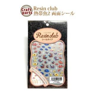 レジンクラブ R83 熱帯魚2 両面 レジンシール RC-NTG-201 82725