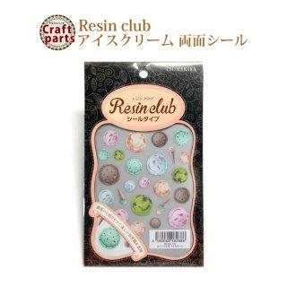 レジンクラブ R84 アイスクリーム 両面 レジンシール RC-ICE-101 82886