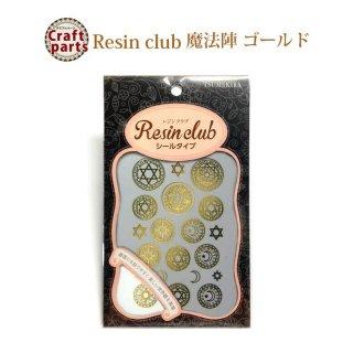 レジンクラブ R91 魔法陣 ゴールド レジンシール RC-MHJ-101 83128