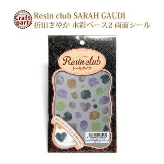レジンクラブ R93 SARAH GAUDI 折田さやか 水彩ベース2  両面 レジンシール RC-ORI-103 83265