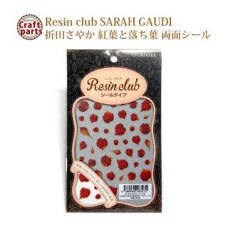 レジンクラブ R94 SARAH GAUDI 折田さやか 紅葉と落ち葉  両面 レジンシール RC-ORI-104 83272