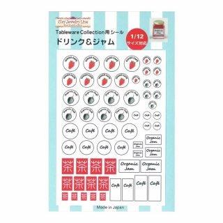 クレイジュエリーライン N101 Tableware Collection用 シール(ドリンク&ジャム)1044