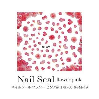 ネイルシール フラワー ピンク系 1枚入り 64-M+49
