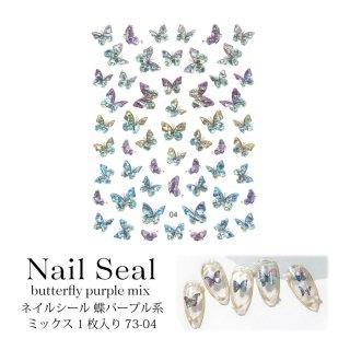 ネイルシール 蝶 パープル系 ミックス 1枚入り 73-04