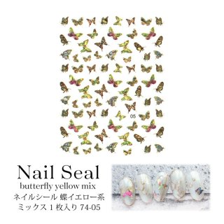 ネイルシール 蝶 イエロー系 ミックス 1枚入り 74-05