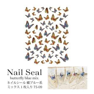 ネイルシール 蝶 ブルー系 ミックス 1枚入り 75-09