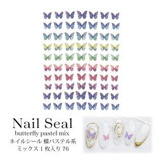 ネイルシール 蝶 パステル系 ミックス 1枚入り 76