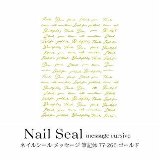 ネイルシール メッセージ 筆記体 77-266 ゴールド