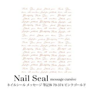 ネイルシール メッセージ 筆記体 79-374-1141 ピンクゴールド