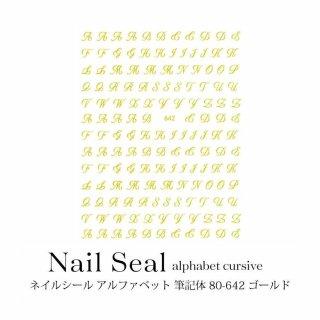 ネイルシール アルファベット 筆記体 80-642-1141 ゴールド