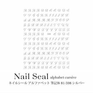 ネイルシール アルファベット 筆記体 81-598-1141 シルバー