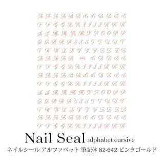 ネイルシール アルファベット 筆記体 82-642-1141 ピンクゴールド