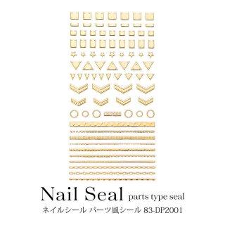 ネイルシール パーツ 風シール 83-DP2001