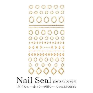 ネイルシール パーツ 風シール 85-DP2003