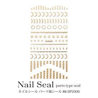 ネイルシール パーツ 風シール 88-DP2006