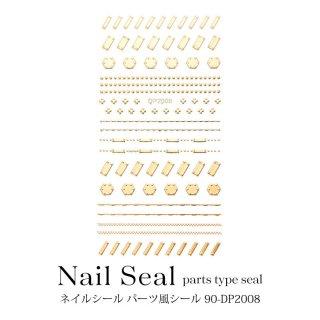 ネイルシール パーツ 風シール 90-DP2008