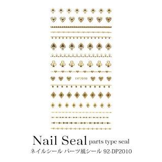 ネイルシール パーツ 風シール 92-DP2010