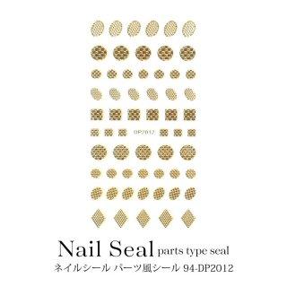 ネイルシール パーツ 風シール 94-DP2012