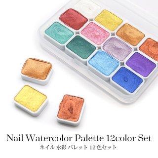 ネイル 水彩 パレット 12色セット
