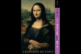 もっと知りたいレオナルド・ダ・ヴィンチ