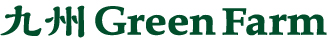 【公式通販】九州GreenFarm|九州産素材の青汁・健康関連食品を全国にお届け