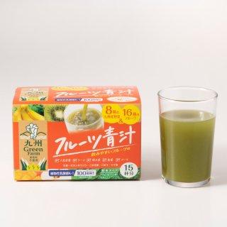 フルーツ青汁 15袋