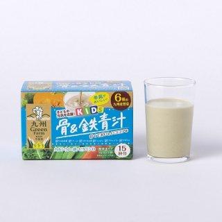 骨&鉄青汁 15袋