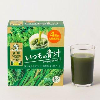 キホンの青汁 50袋