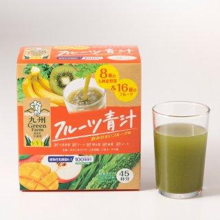 フルーツ青汁 45袋