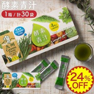 九州Green Farm 酵素青汁 30袋