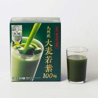 九州産大麦若葉100% 50袋
