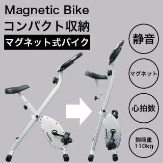 静音 マグネット式 フィットネスバイク コンパクト X型 fb1305 STYLISH JAPAN 【お得なクーポン配信中】 <img class='new_mark_img2' src='https://img.shop-pro.jp/img/new/icons20.gif' style='border:none;display:inline;margin:0px;padding:0px;width:auto;' />