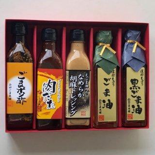 山口ごま本舗 ごま油・調味料5本セット